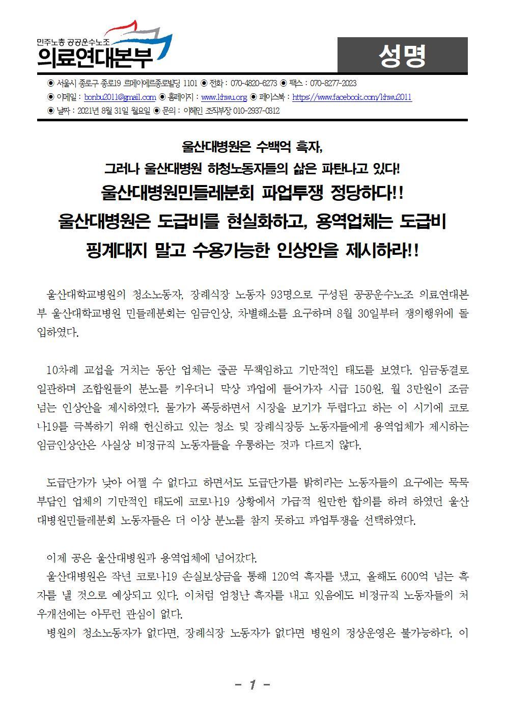 20210831 [성명]울산민들레분회 파업 성명서001.jpg