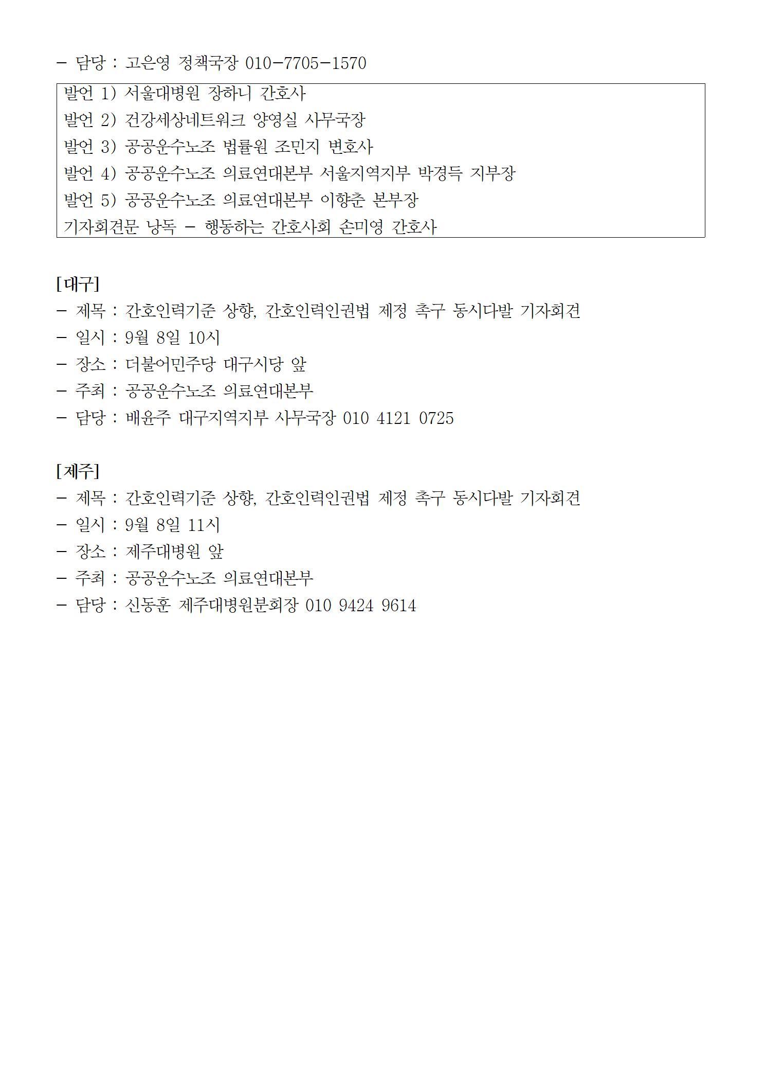 210907_[취재요청] 환자수법제화 촉구 기자회견(완)002.jpg