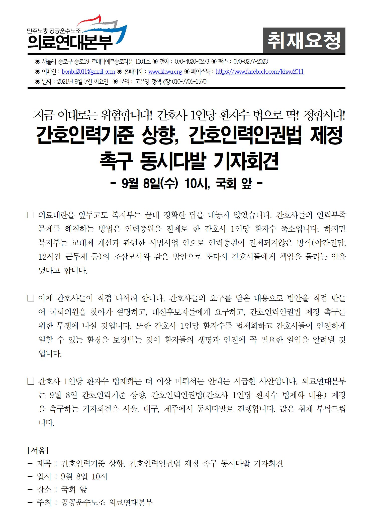 210907_[취재요청] 환자수법제화 촉구 기자회견(완)001.jpg