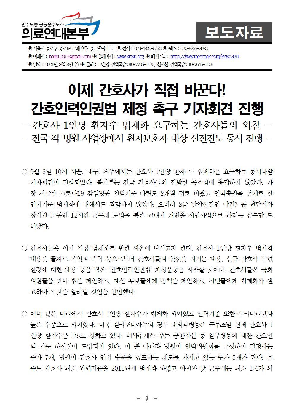 210908_보도자료_환자수_법제화_촉구_기자회견(완)001.jpg