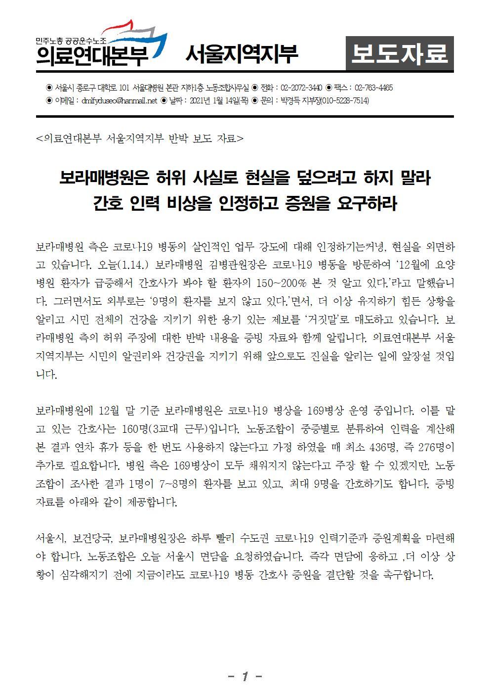 20210114_보라매병원_허위_주장에_대한_반박_의료연대본부_서울지역지부001.jpg