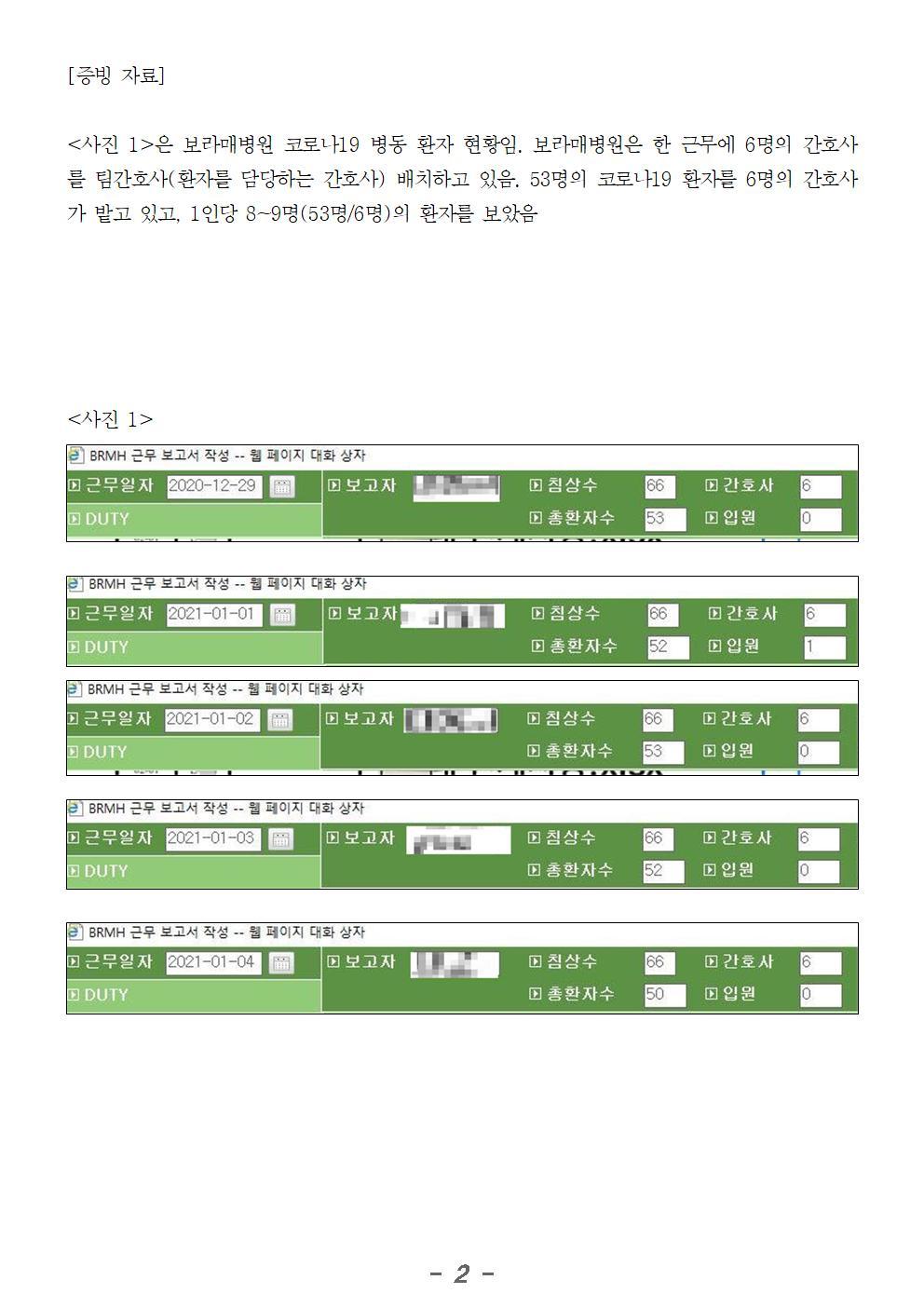 20210114_보라매병원_허위_주장에_대한_반박_의료연대본부_서울지역지부002.jpg