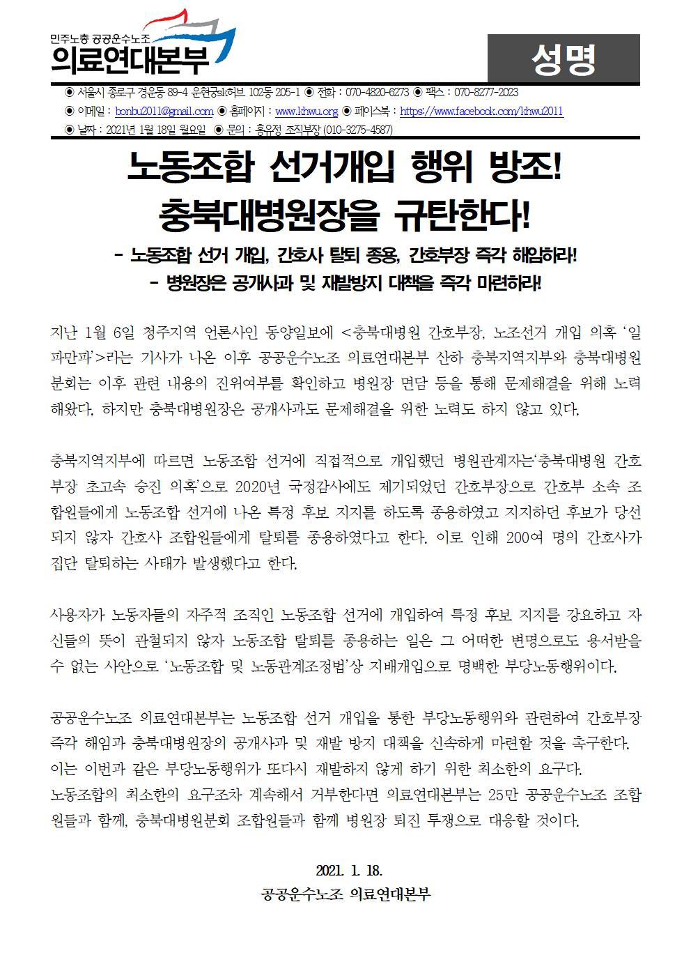 충북대병원 성명서001.jpg