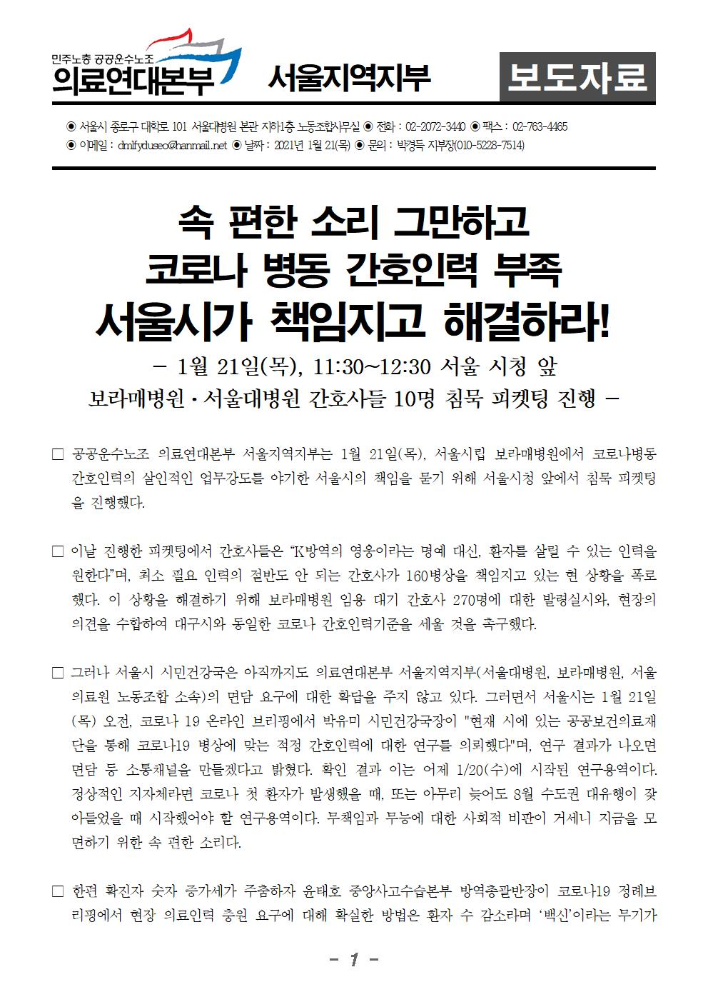 210121_보도자료_서울시앞피켓팅진행001.jpg