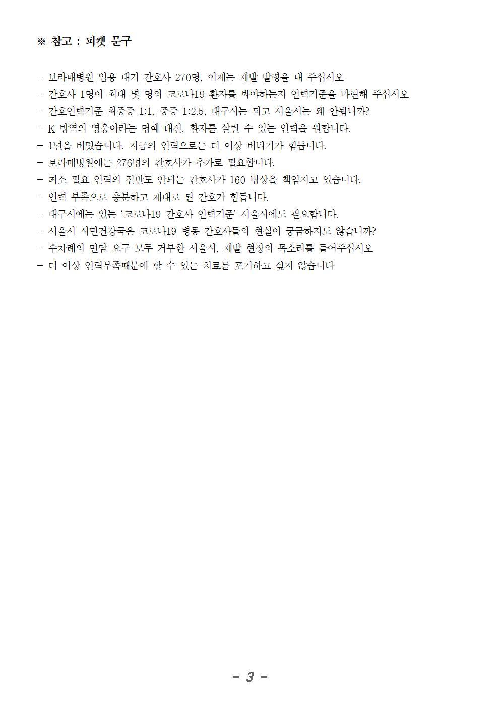 210121_보도자료_서울시앞피켓팅진행003.jpg