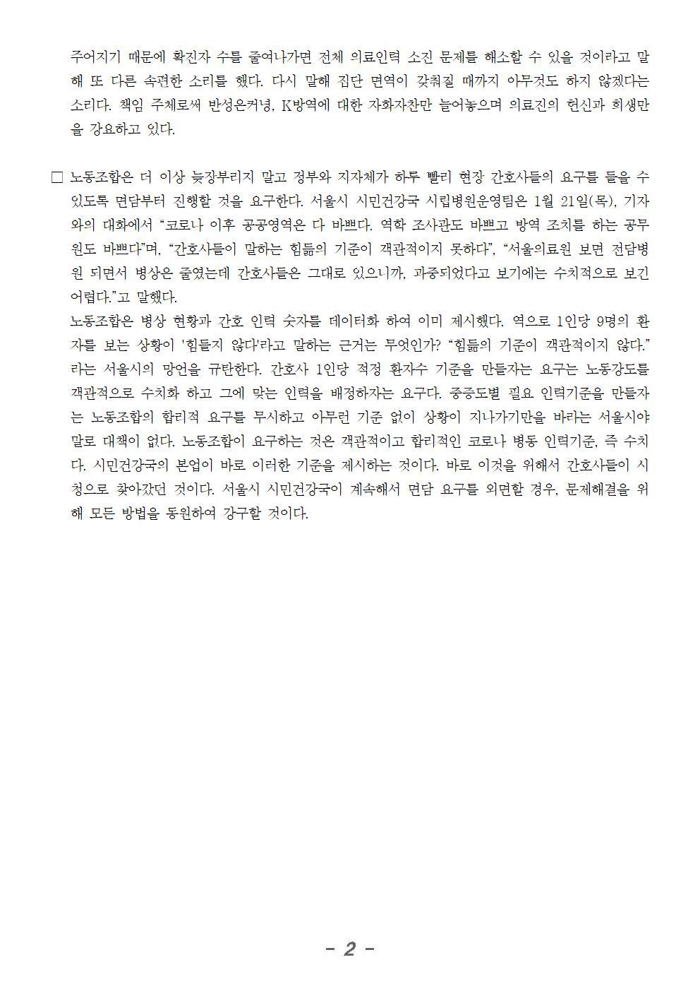 210121_보도자료_서울시앞피켓팅진행002.jpg