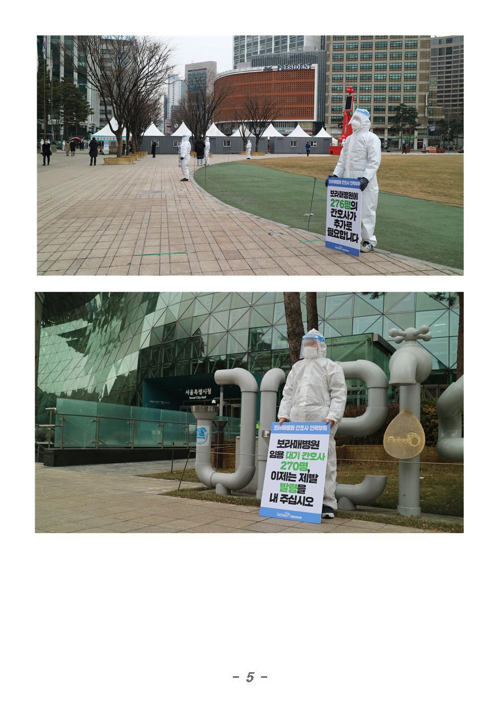 210121_보도자료_서울시앞피켓팅진행005.jpg