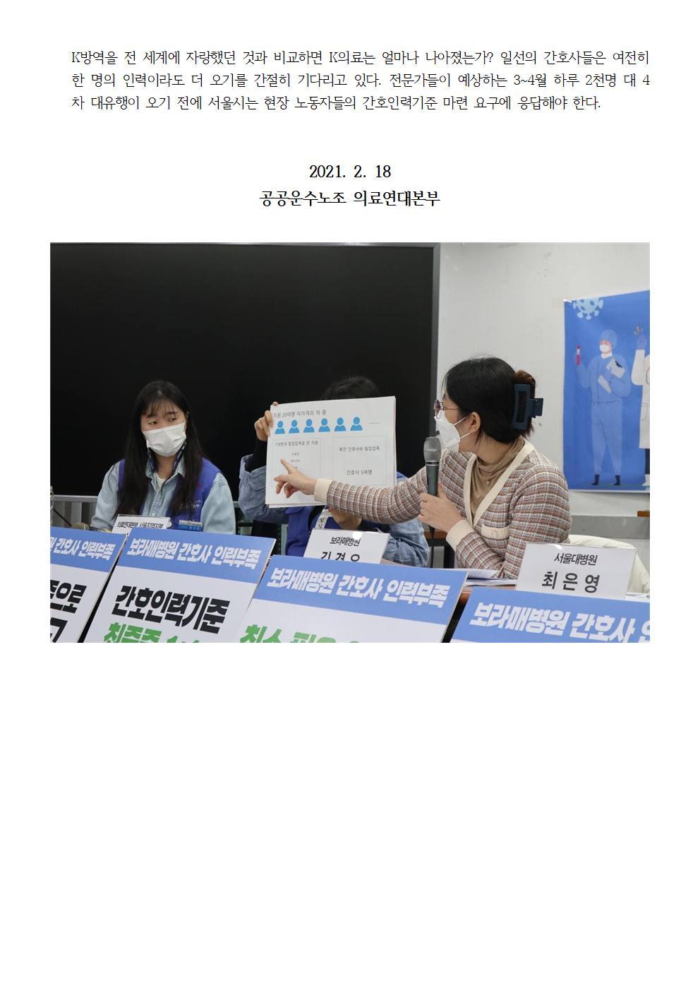 210218_보도자료_코로나19발생_1년_서울시보라매병원_규탄004.jpg
