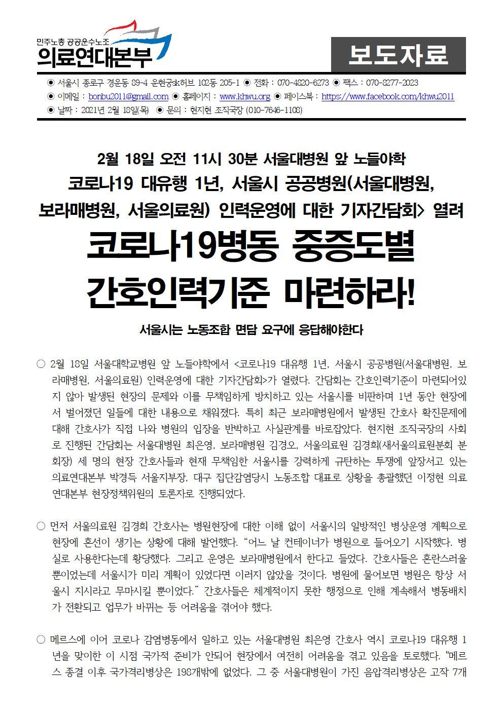 210218_보도자료_코로나19발생_1년_서울시보라매병원_규탄001.jpg