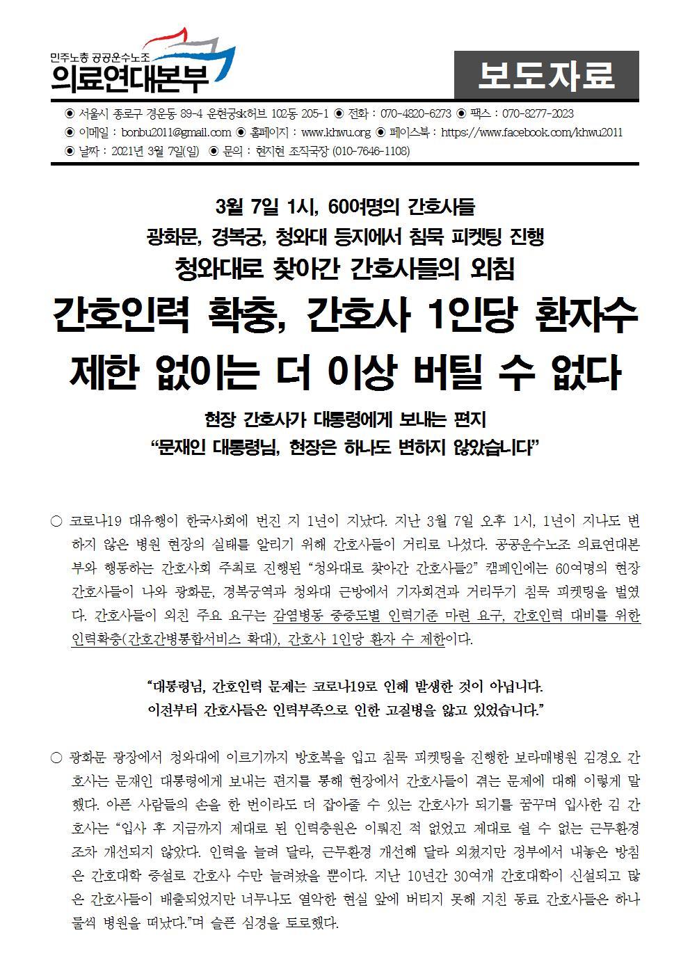 210307_청와대로찾아간간호사들시즌2보도자료(최종★)001.jpg
