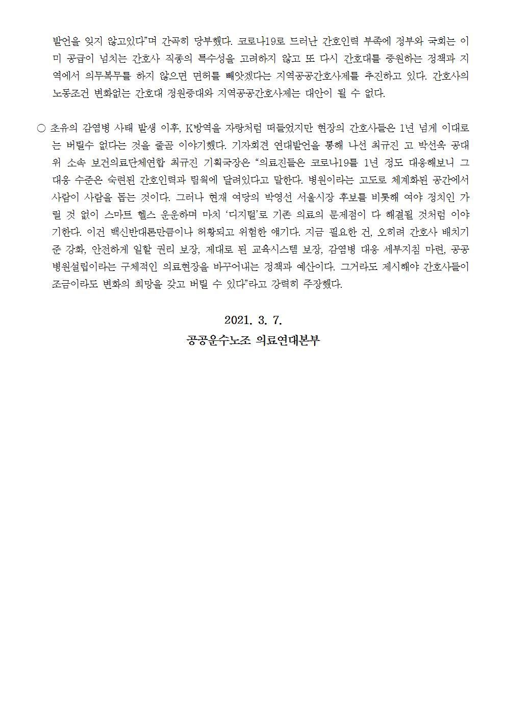 210307_청와대로찾아간간호사들시즌2보도자료(최종★)003.jpg