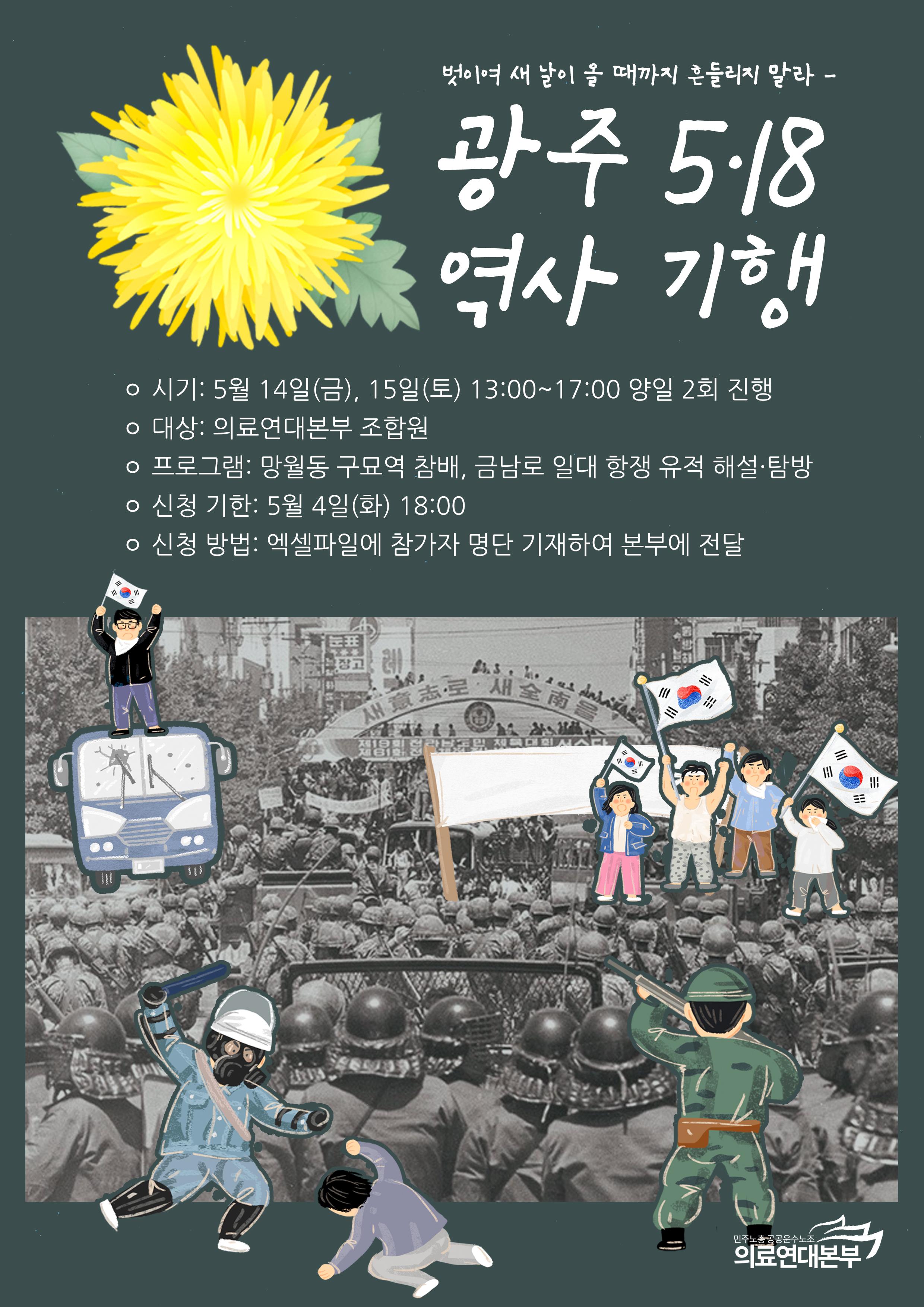 광주웹자보(본부공유용).jpg