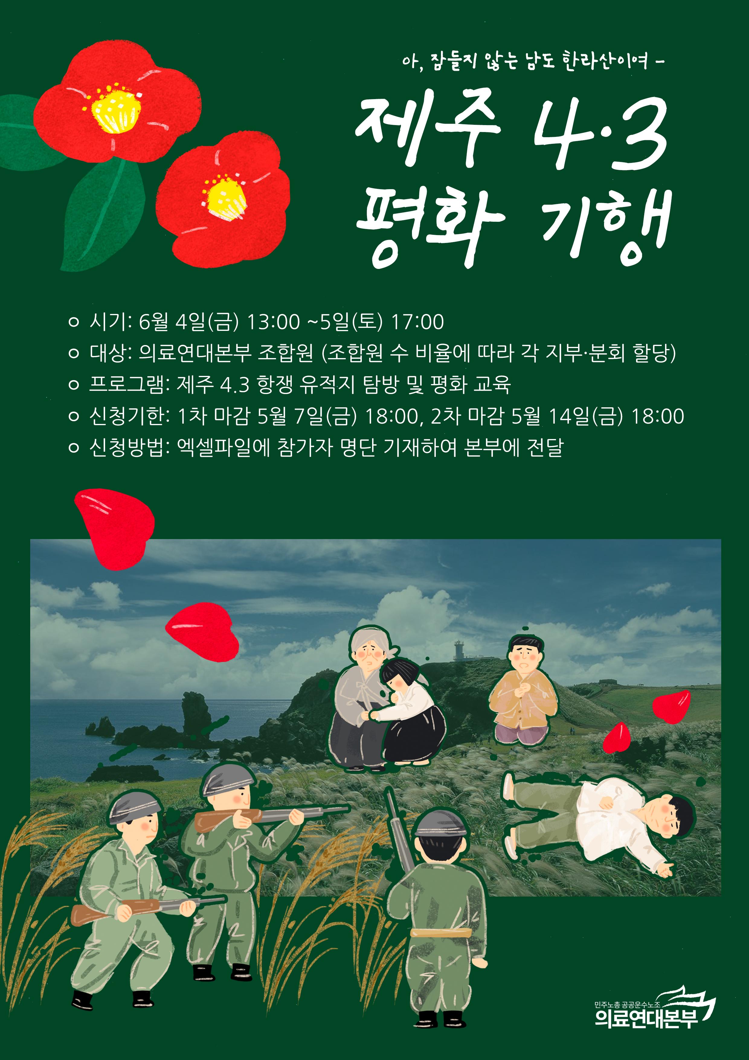 제주웹자보(본부공유용).jpg