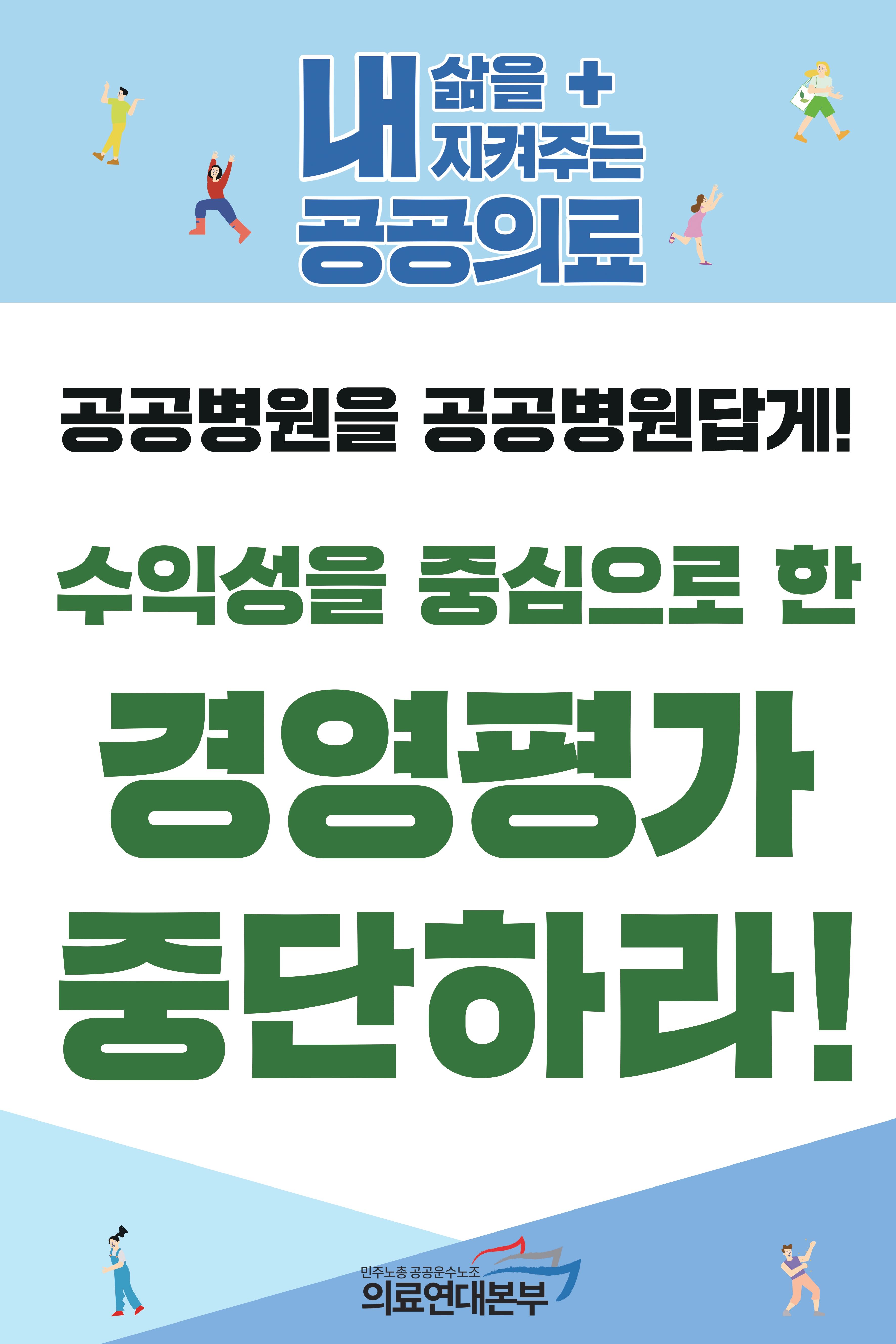 내삶공 피켓(경영평가 중단하라).jpg