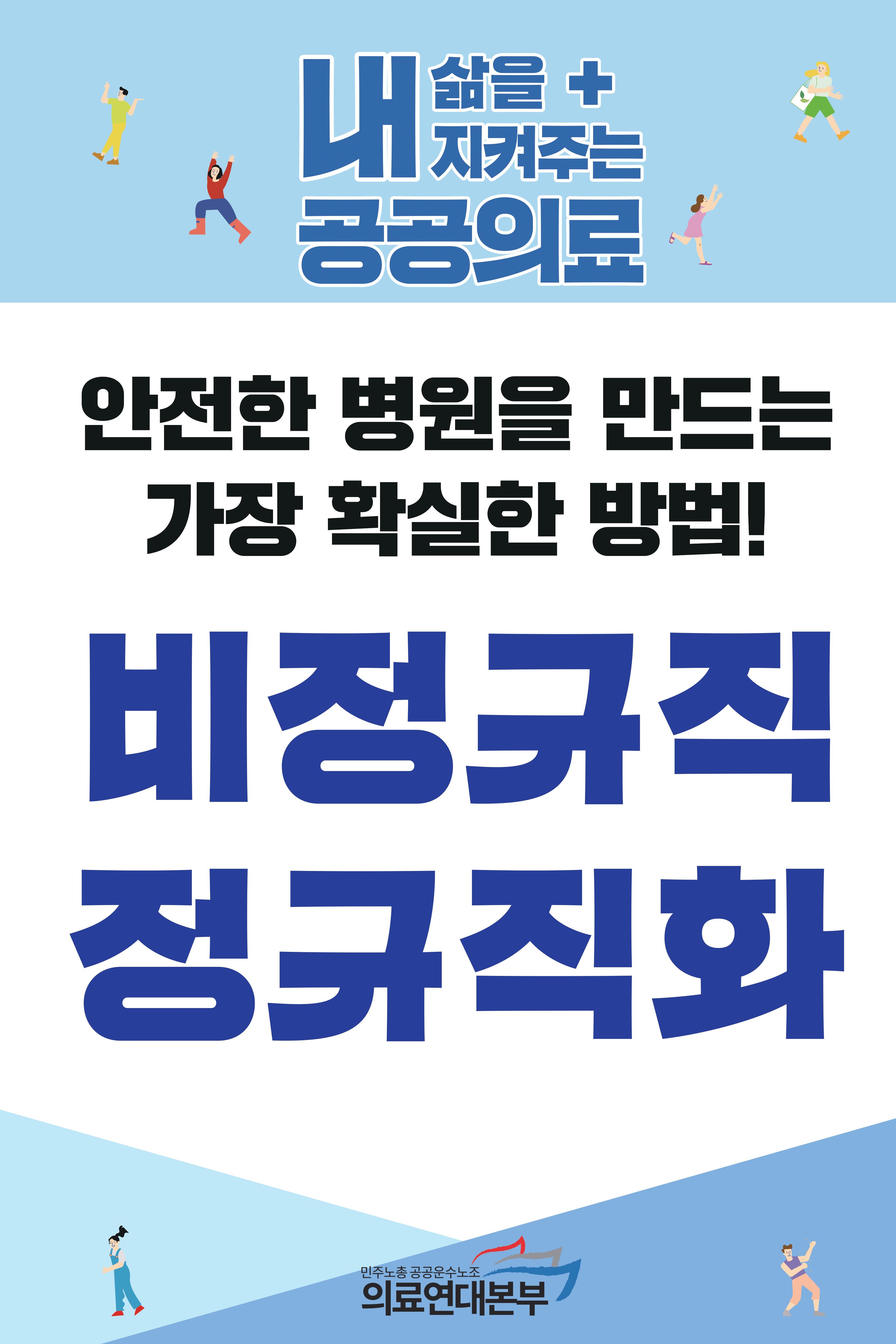 내삶공 피켓(비정규직 정규직화).jpg