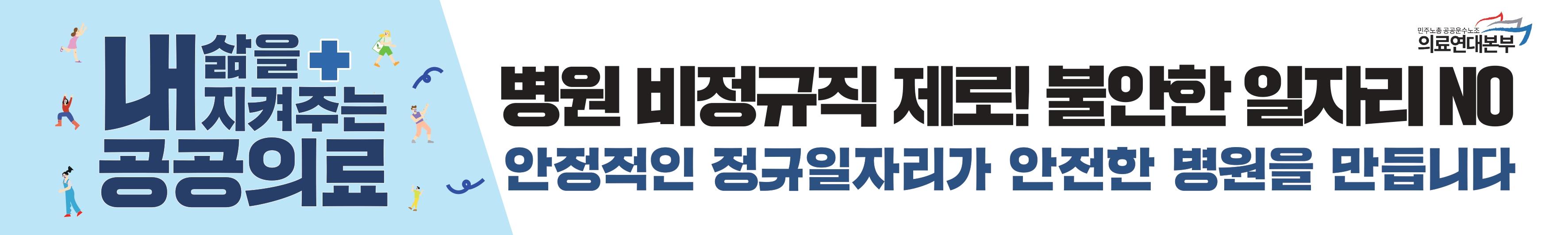 내삶공 플랑(비정규직 정규직화).jpg