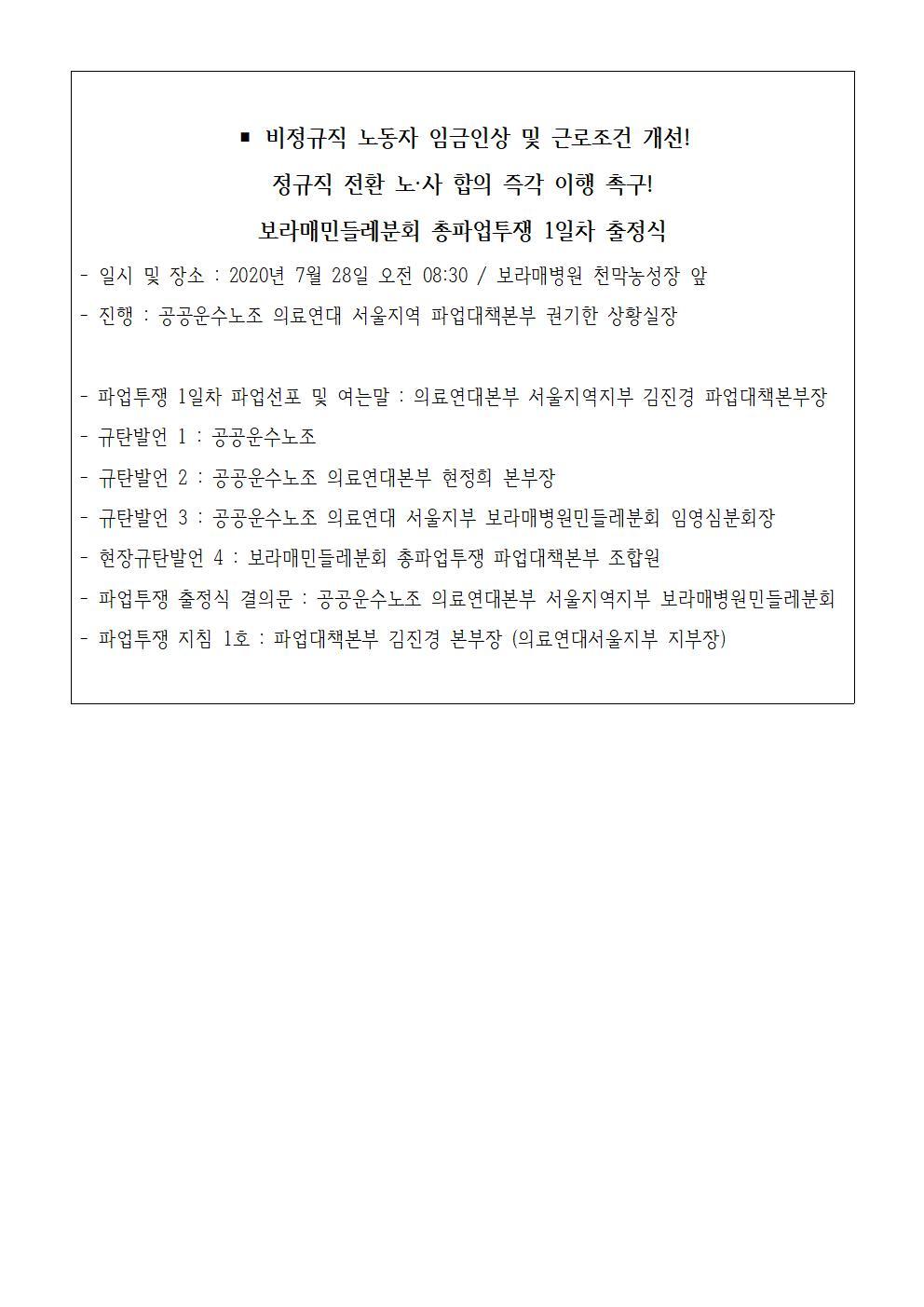 200727_[취재요청]보라매병원민들레분회무기한총파업002.jpg