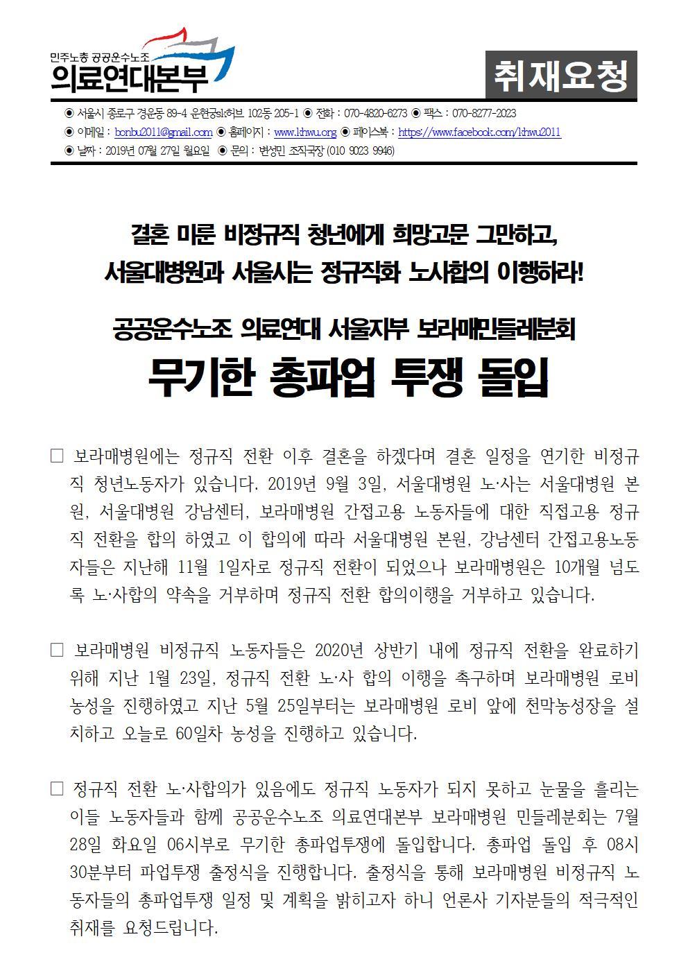 200727_[취재요청]보라매병원민들레분회무기한총파업001.jpg