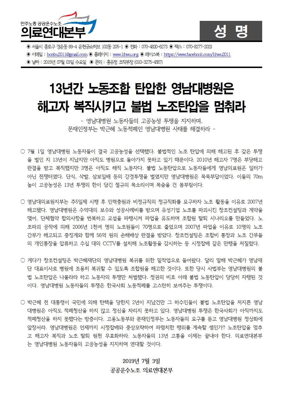 190703_지지성명_영남대병원고공농성완안001.jpg