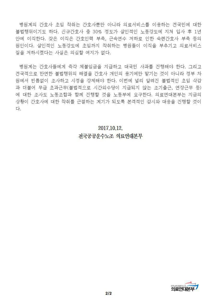 171012 성명서_간호사 초임 착취(뒤).jpg