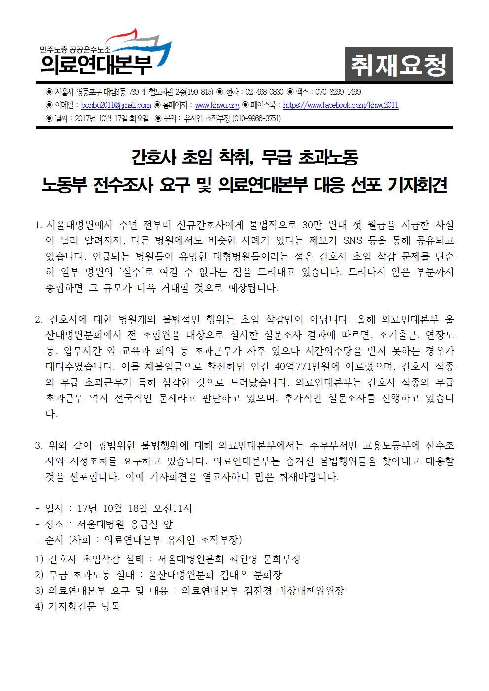 [취재요청서] 노동부전수조사요구 및 본부대응선포기자회견001.jpg