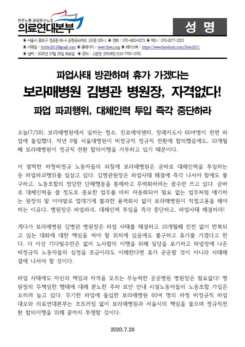 200728_성명보라매병원_김병관_병원장,_자격없다!(완)001.jpg