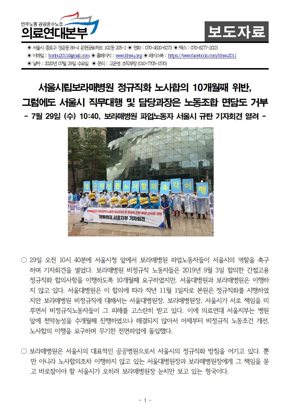 200729_보도자료_보라매파업서울시규탄기자회견001.jpg