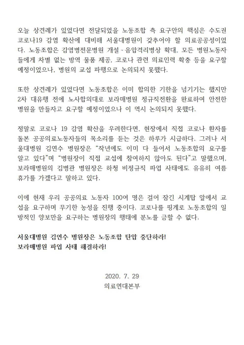 200729_성명_문걸어잠근서울대병원장002.jpg