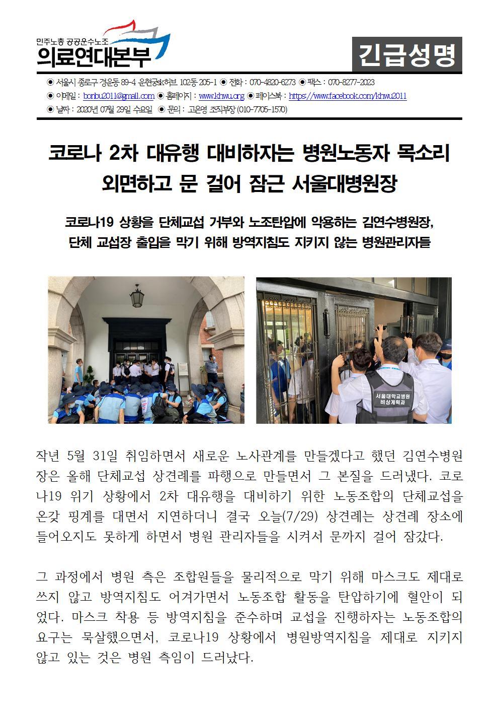 200729_성명_문걸어잠근서울대병원장001.jpg