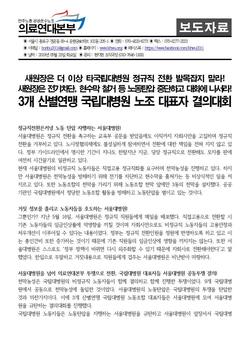 190528_보도자료_서울대병원규탄_3연맹_결의대회001.jpg