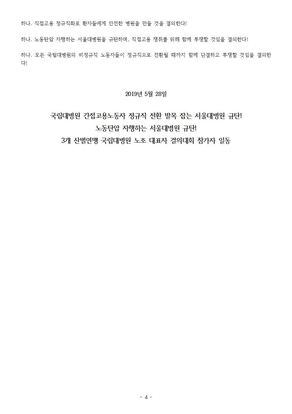 190528_보도자료_서울대병원규탄_3연맹_결의대회004.jpg