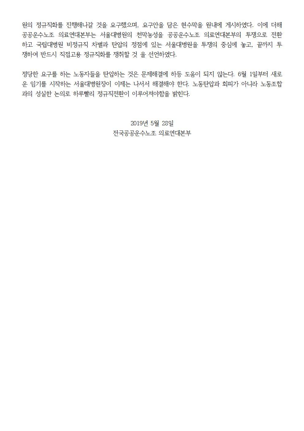 190528_보도자료_서울대병원규탄_3연맹_결의대회002.jpg