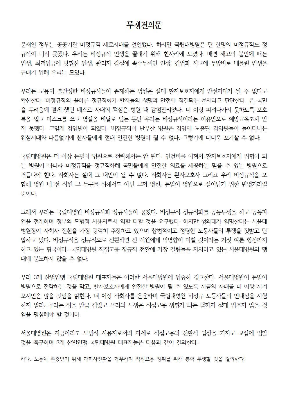 190528_보도자료_서울대병원규탄_3연맹_결의대회003.jpg