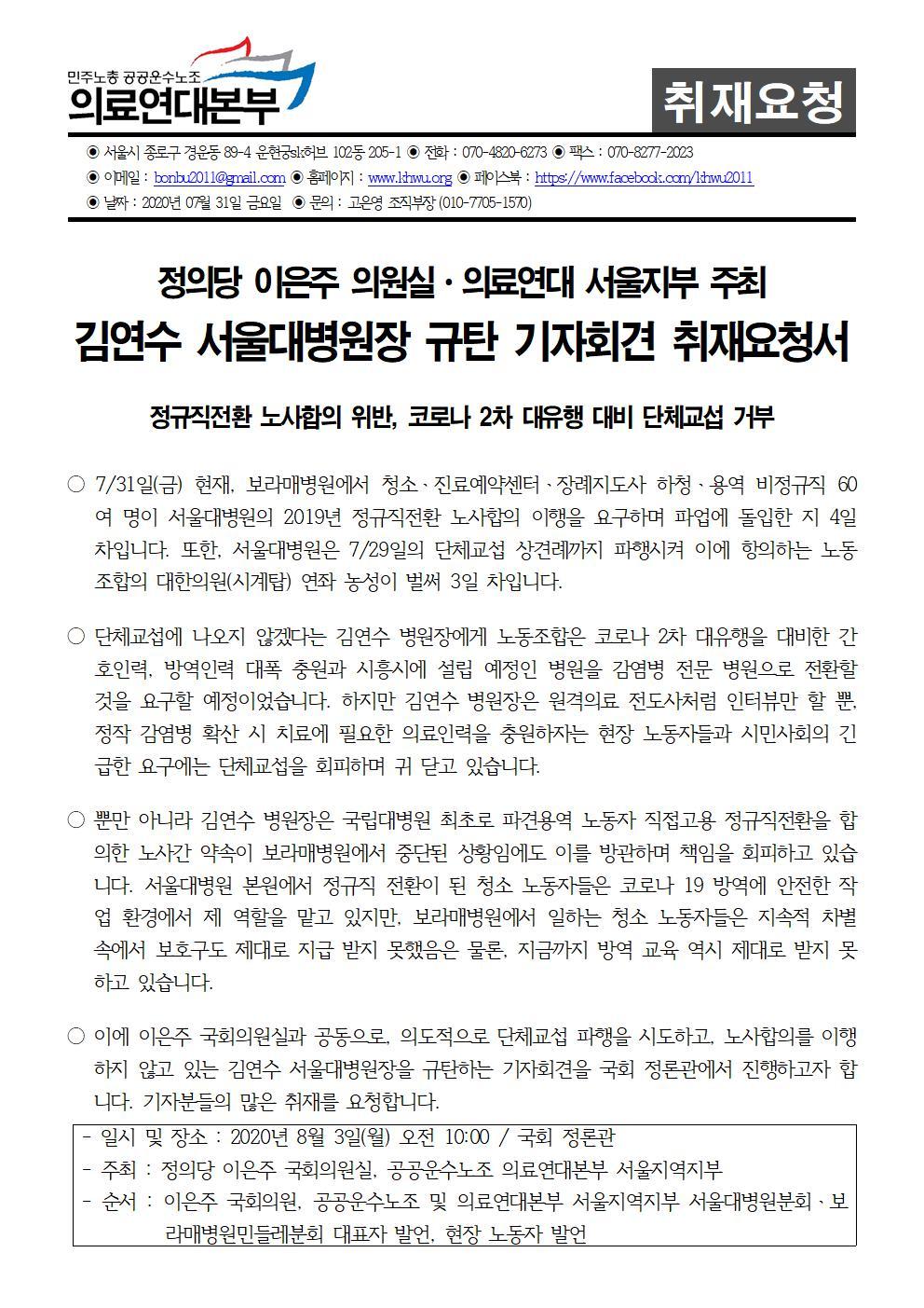 200731_취재요청_김연수병원장규탄정론관기자회견001.jpg