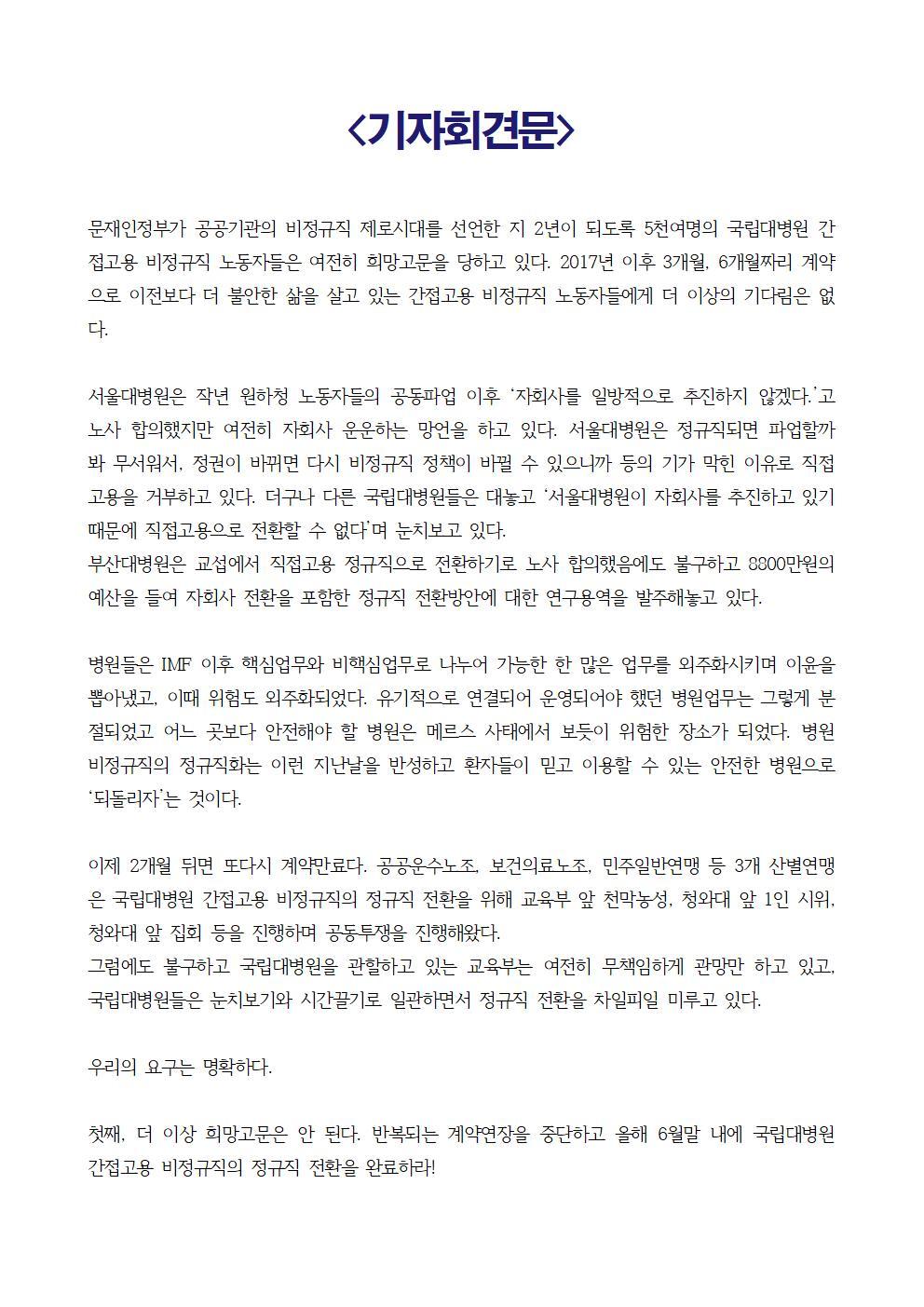 190430_공동파업투쟁 선포_기자회견 자료1.jpg