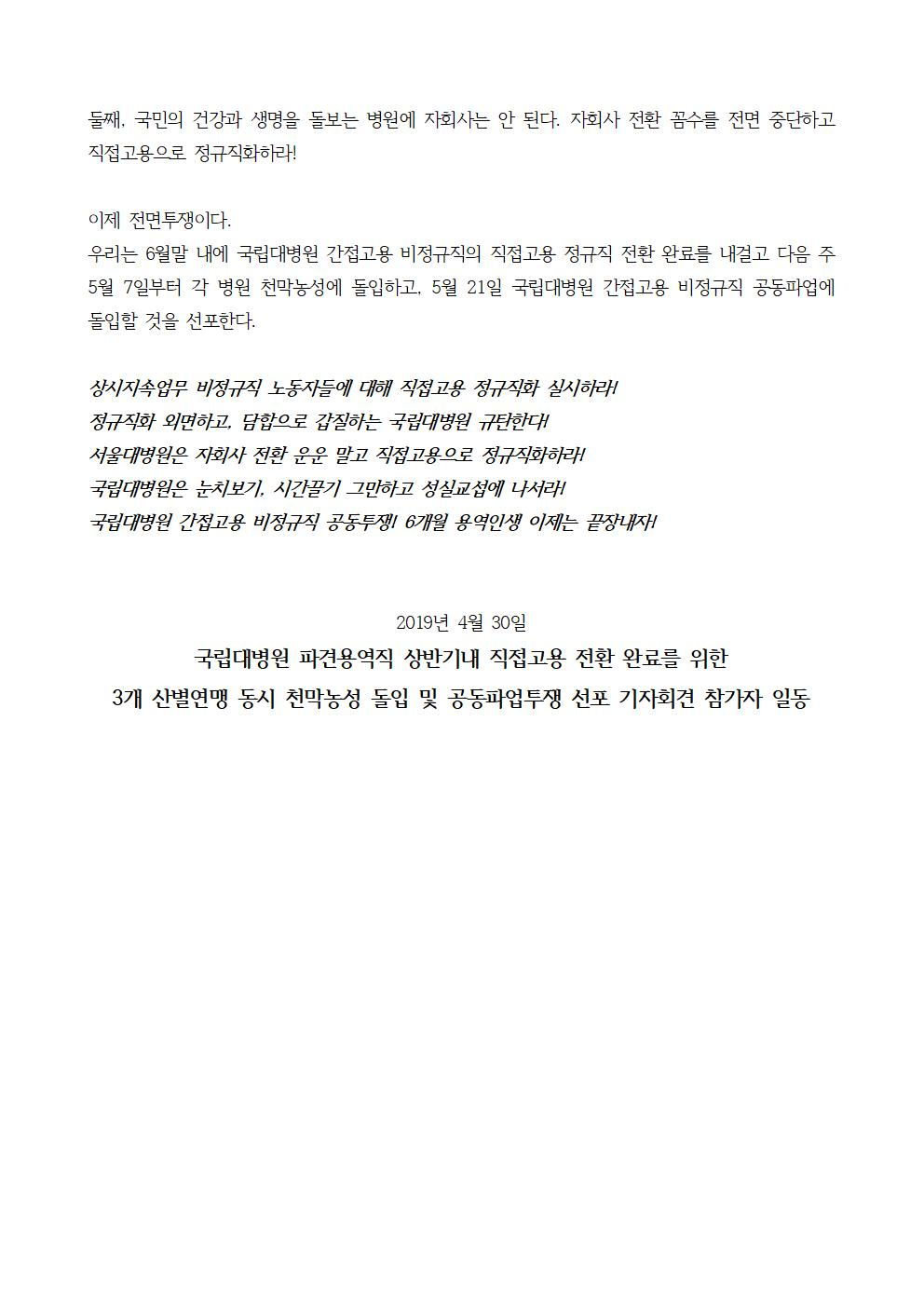 190430_공동파업투쟁 선포_기자회견 자료2.jpg