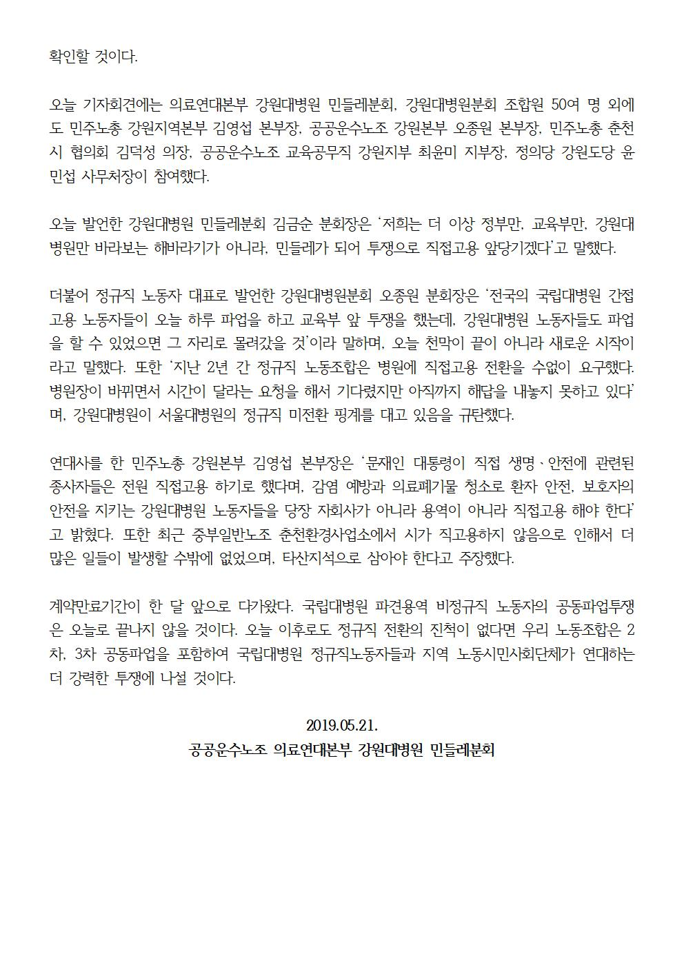 20190521_[보도자료]_강원대병원_민들레분회_조정신청_공동투쟁002.jpg