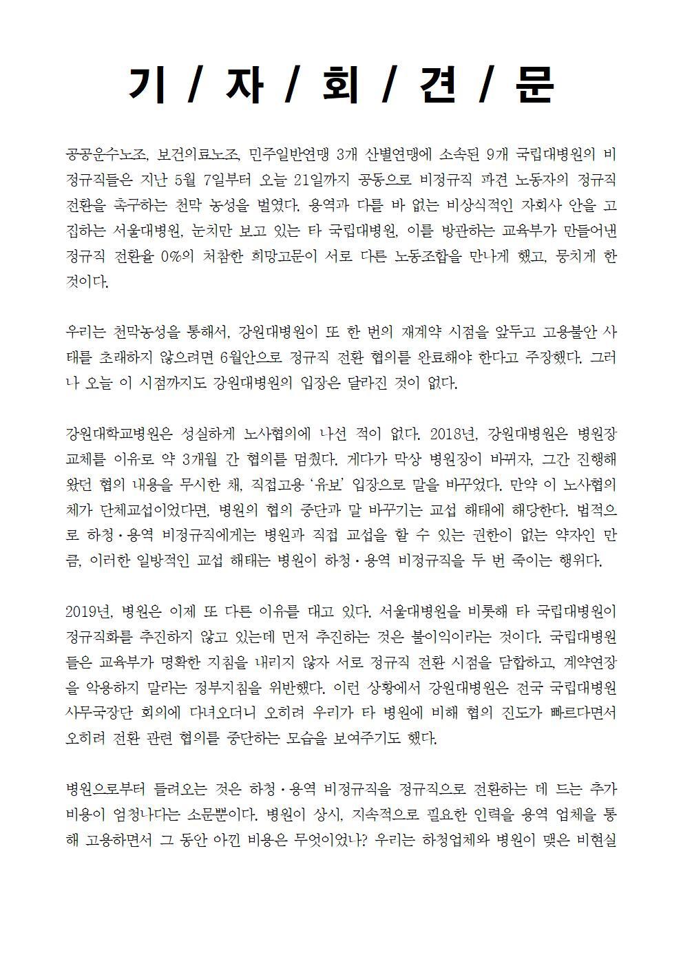 20190521_[보도자료]_강원대병원_민들레분회_조정신청_공동투쟁004.jpg