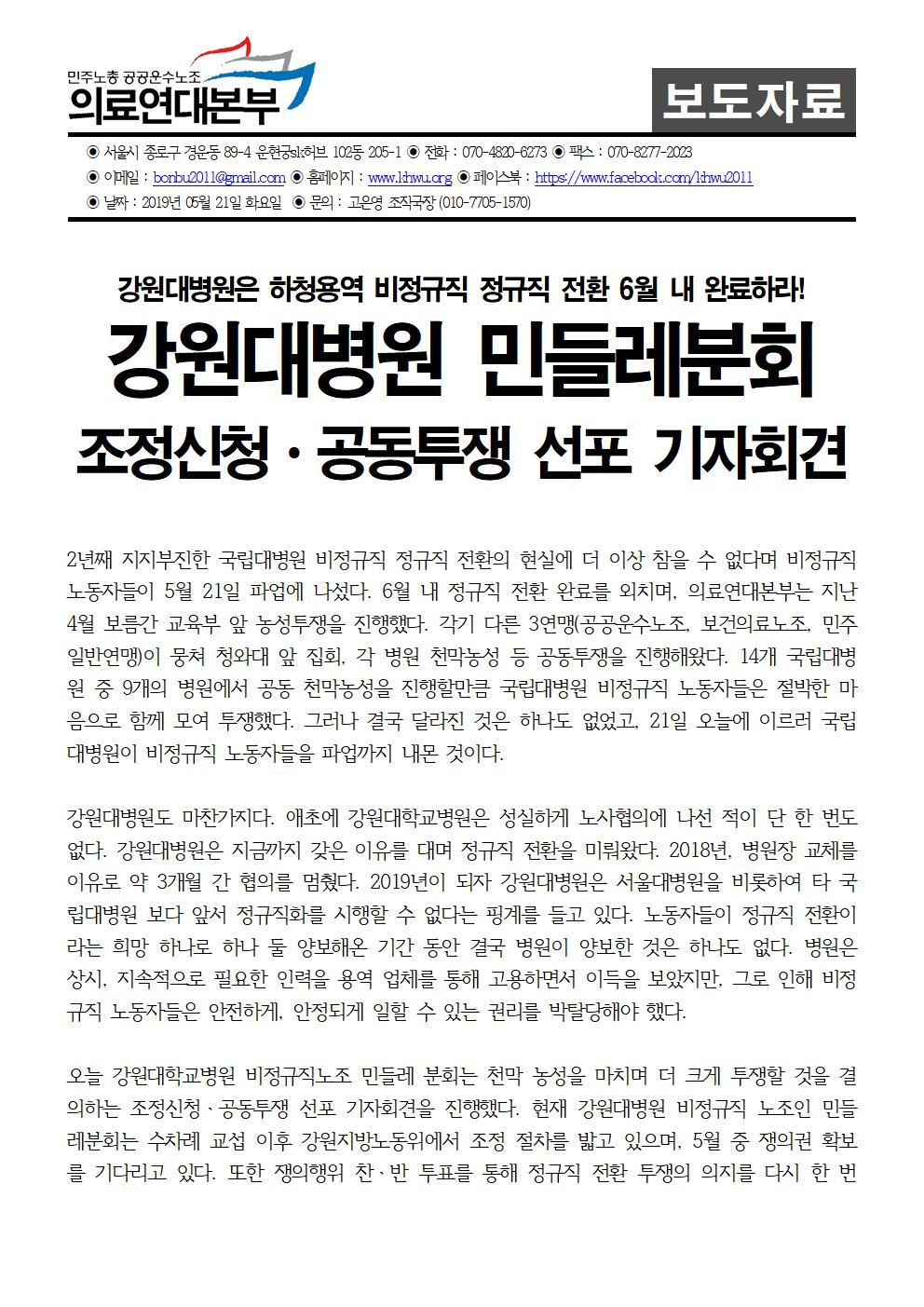 20190521_[보도자료]_강원대병원_민들레분회_조정신청_공동투쟁001.jpg
