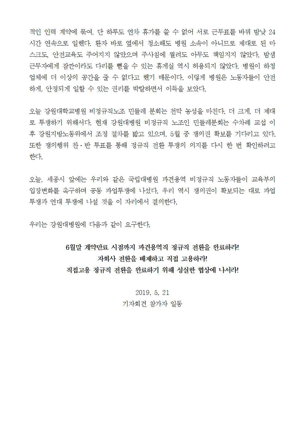 20190521_[보도자료]_강원대병원_민들레분회_조정신청_공동투쟁005.jpg