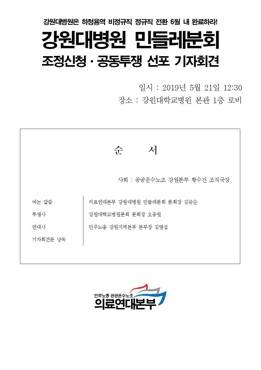 20190521_[보도자료]_강원대병원_민들레분회_조정신청_공동투쟁003.jpg