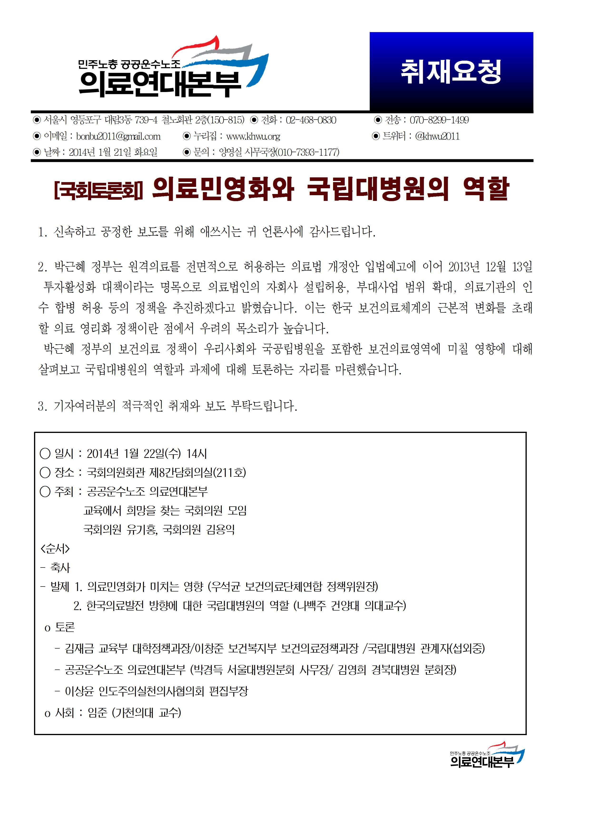 국회토론회_의료민영화001.jpg