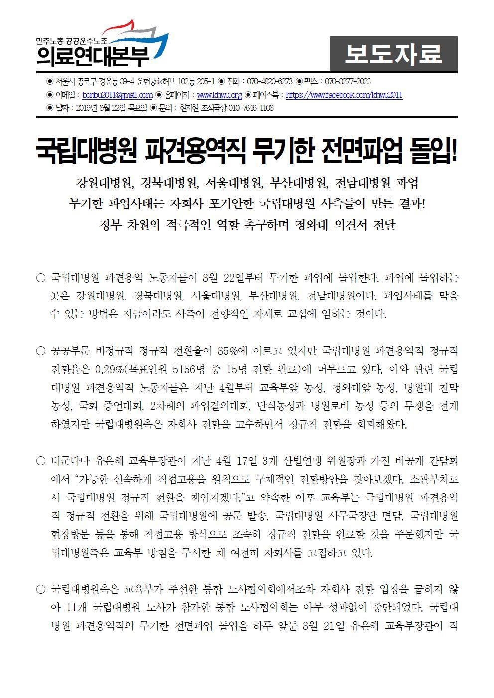 190822_보도자료_3차_공동파업,_무기한_파업돌입001.jpg