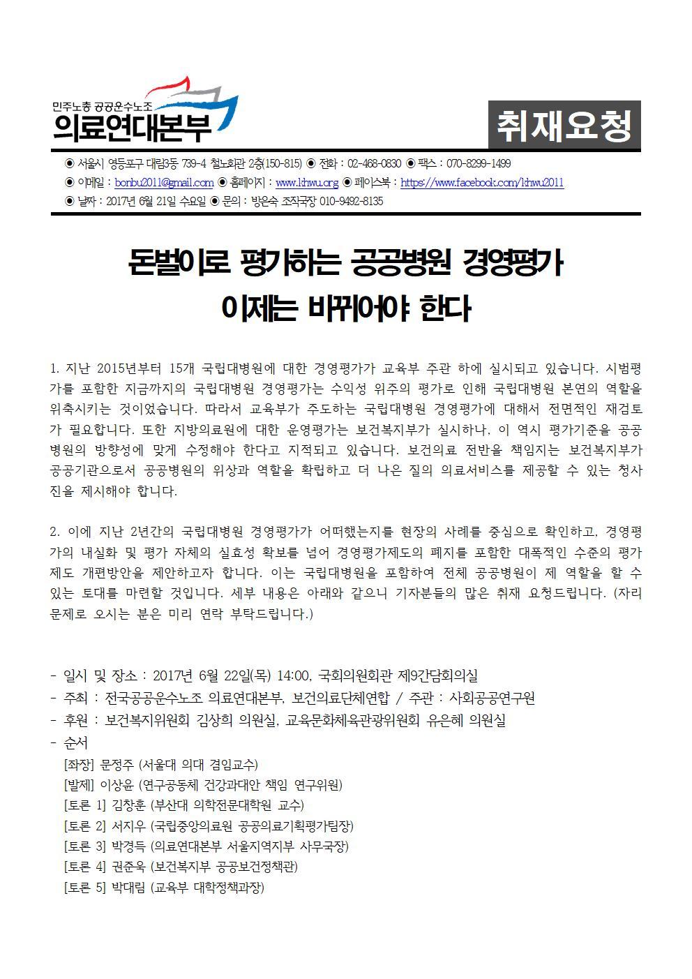 [취재요청서] 공공병원경영평가 국회토론회001.jpg