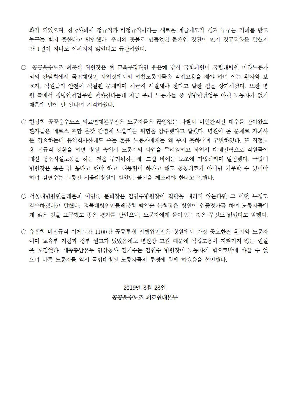 190829_[보도자료]서울대병원장결단촉구 공공운수노조결의대회002.jpg