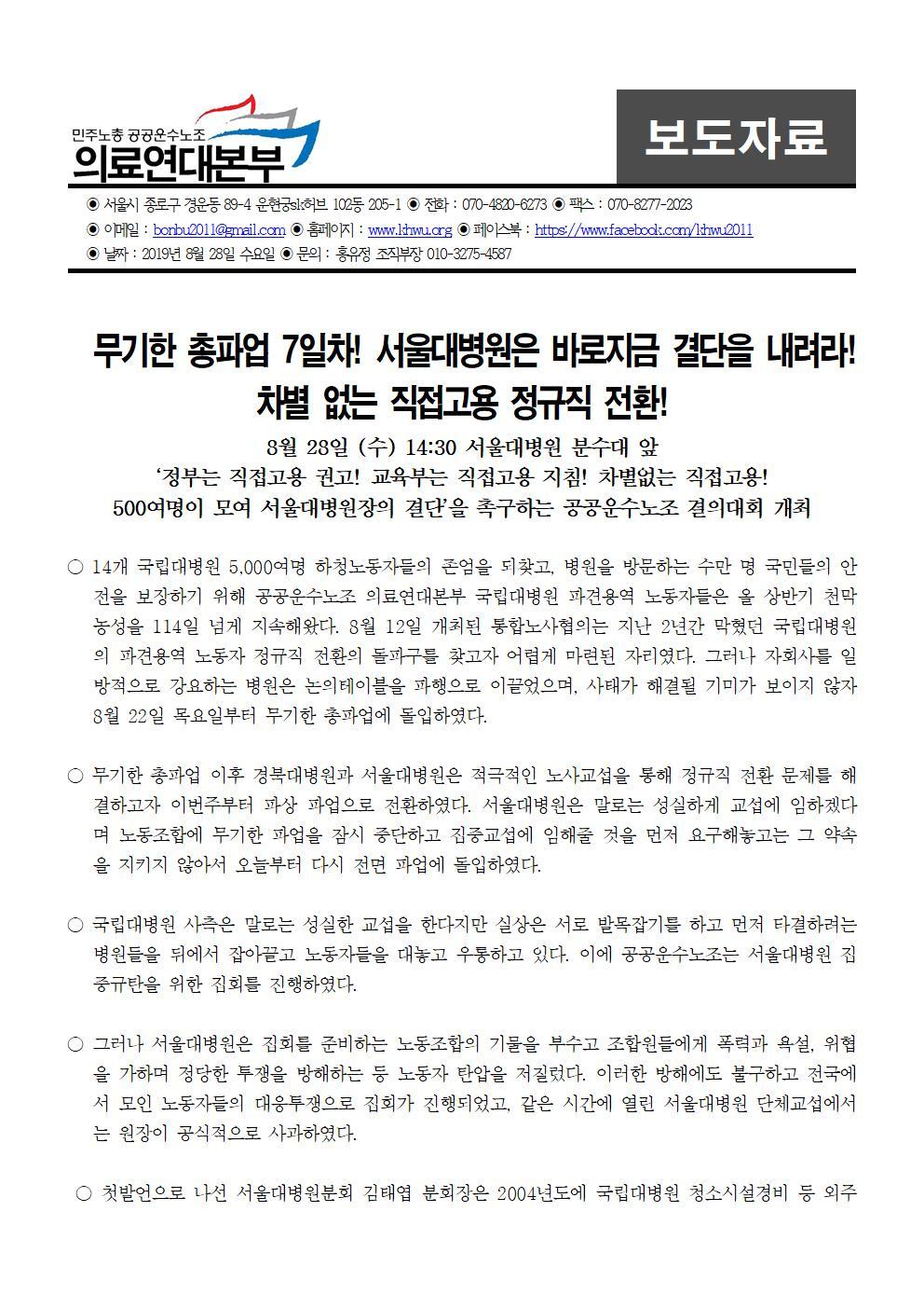 190829_[보도자료]서울대병원장결단촉구 공공운수노조결의대회001.jpg