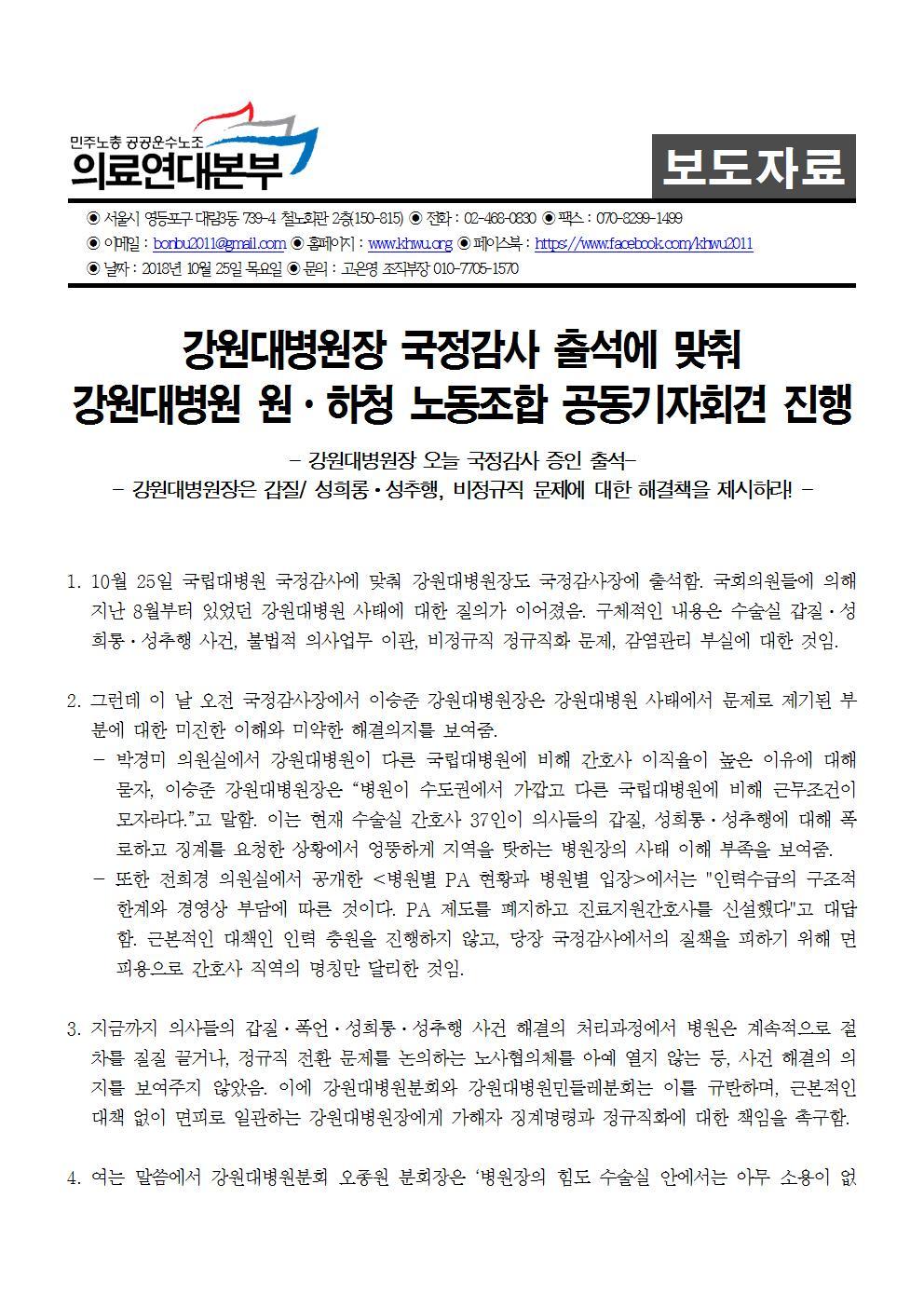 181025_[보도자료] 강원대병원장국정감사 원하청 공동기자회견001.jpg