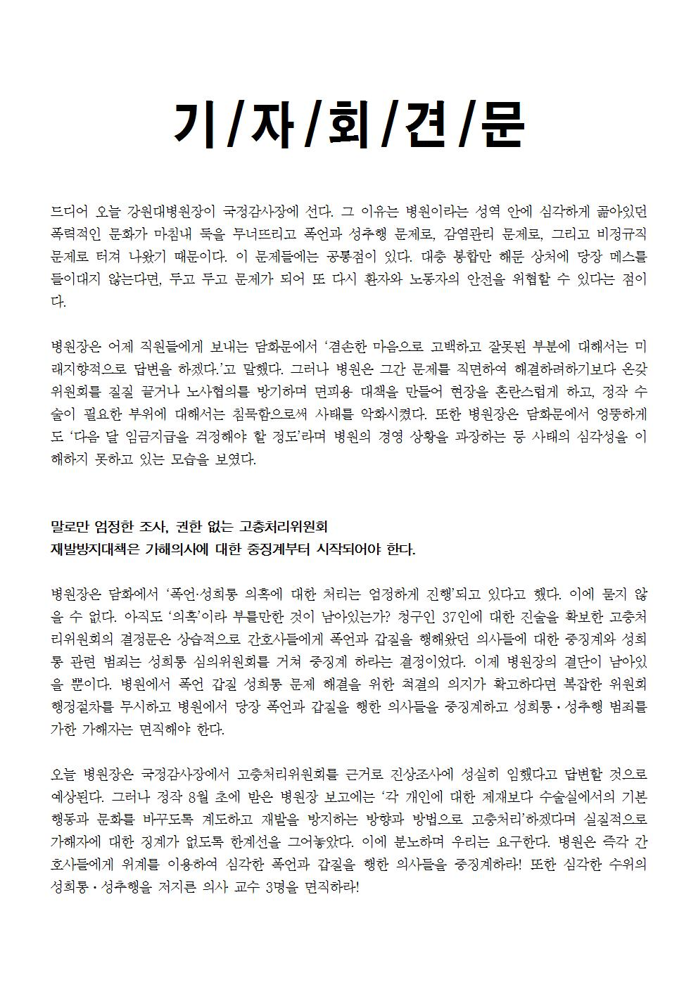 181025_[보도자료] 강원대병원장국정감사 원하청 공동기자회견004.jpg