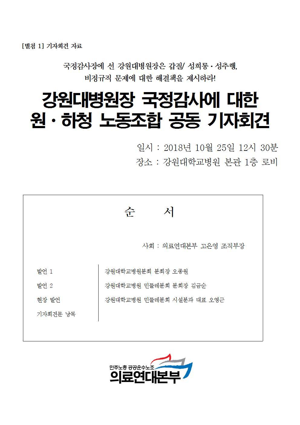 181025_[보도자료] 강원대병원장국정감사 원하청 공동기자회견003.jpg