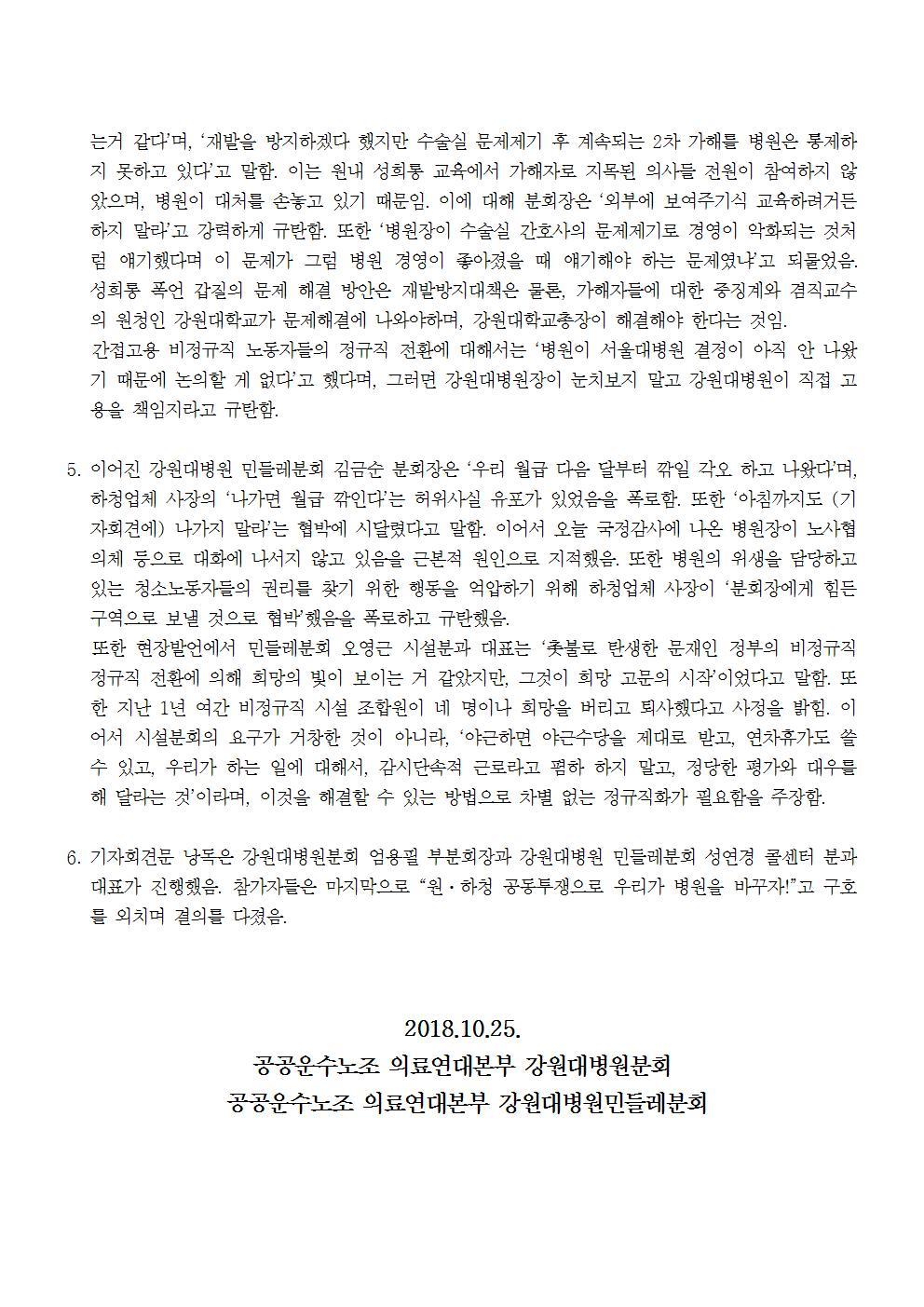 181025_[보도자료] 강원대병원장국정감사 원하청 공동기자회견002.jpg